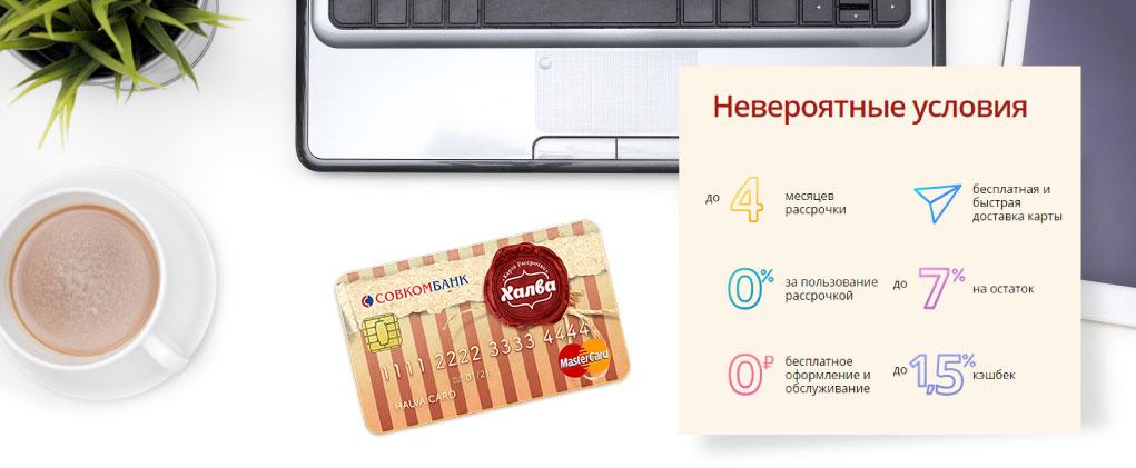халва карта рассрочки магазины партнеры бердск