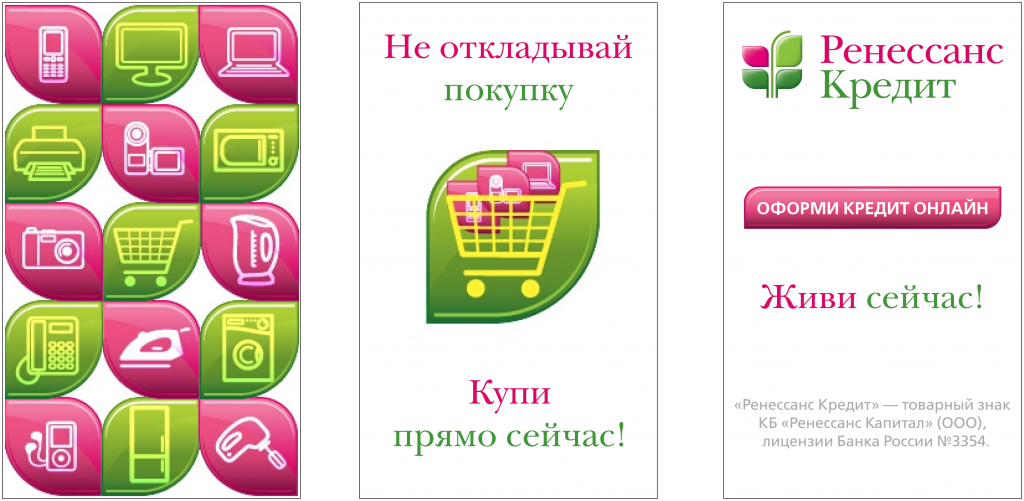 RC_Internet_shop_banner_240x400_раскадровка.png